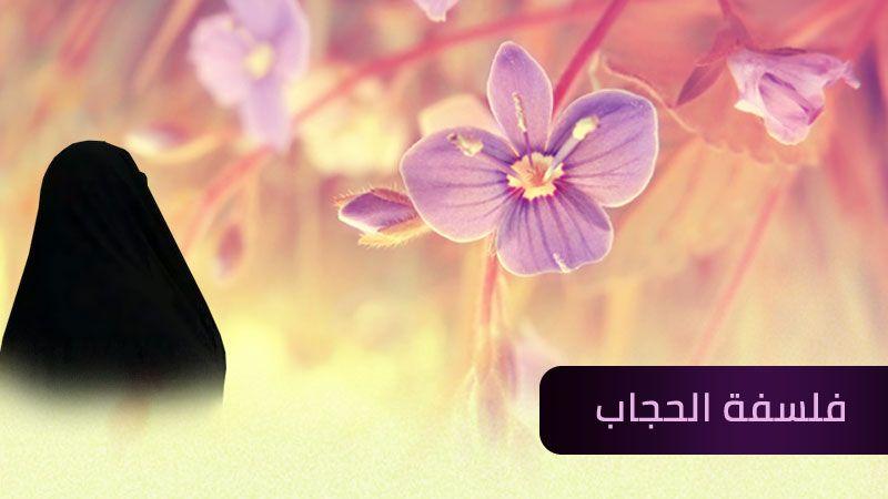 فلسفة الحجاب
