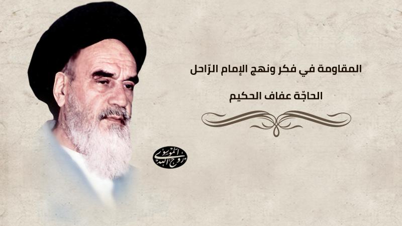 المقاومة في فكر ونهج الإمام الراحل