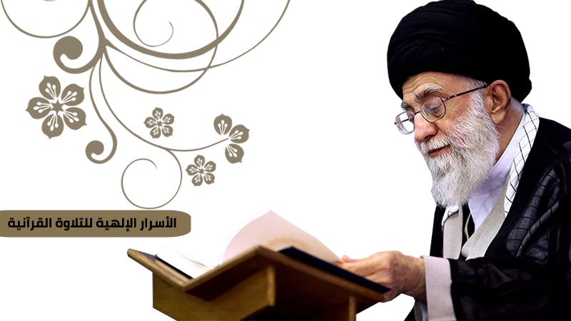 الأسرار الإلهية للتلاوة القرآنية