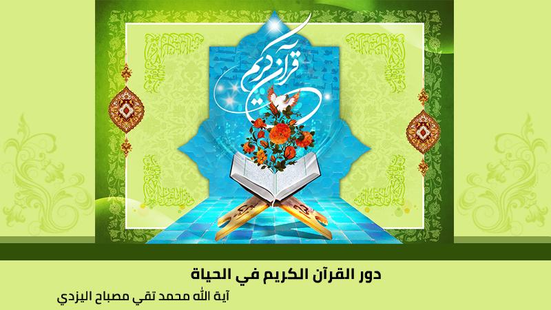 دور القرآن الكريم في الحياة