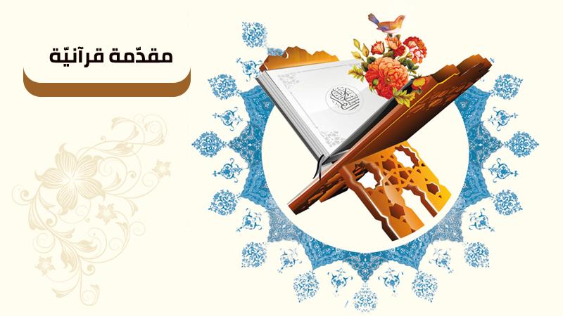 مقدمة قرآنيّة