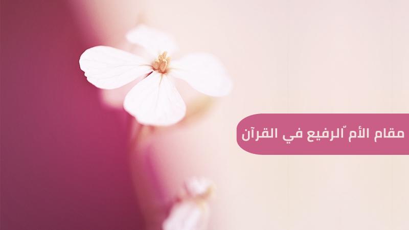 مقام الأم الرفيع في القرآن