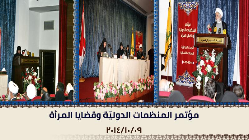 مؤتمر المنظمات الدولية وقضايا المرأة