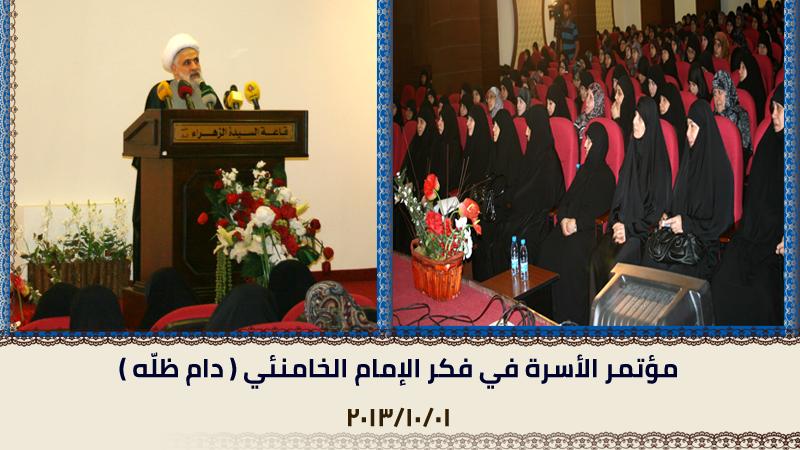 """مؤتمر الأسرة في فكر الإمام الخامنئي """"دام ظله"""""""