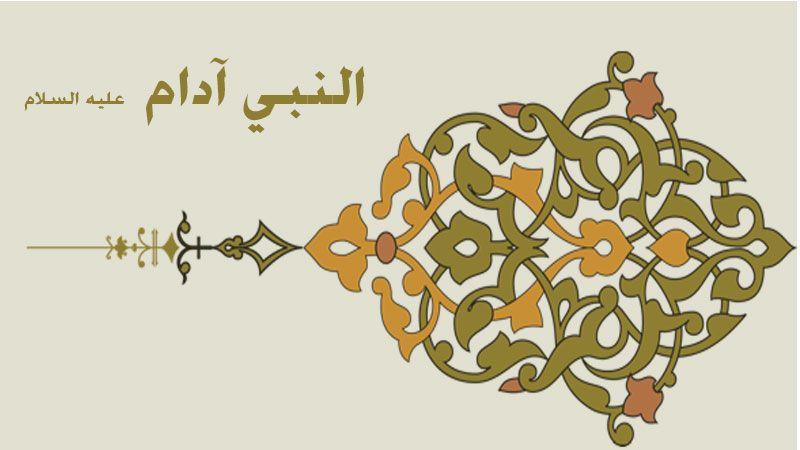 النبي آدام عليه السلام