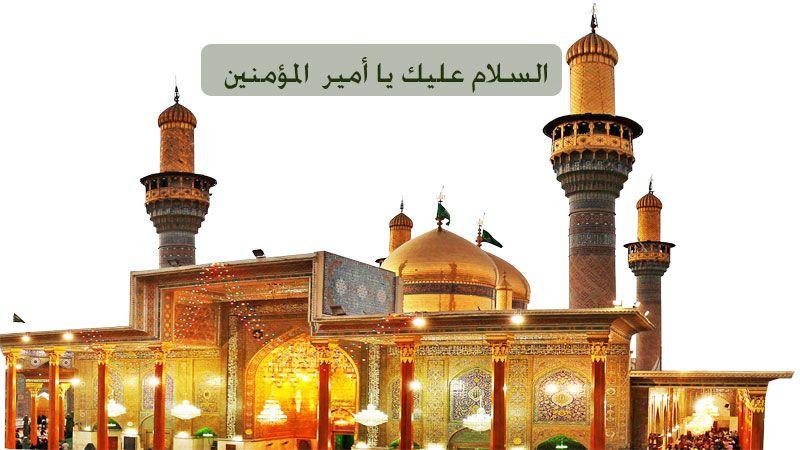 الإمام علي بن أبي طالب(ع)