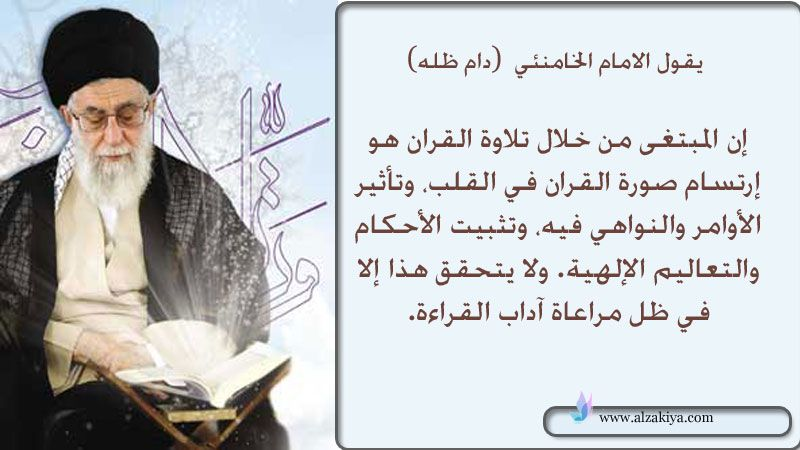آداب تلاوة القرآن الكريم