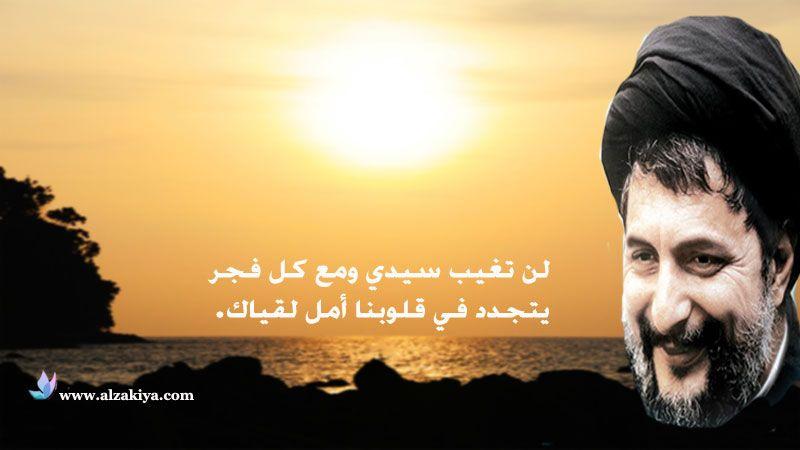 31 آب  ذكرى تغيب الإمام   الصدر