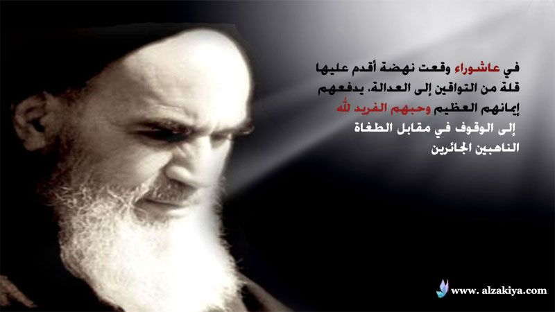 الحسين  (ع)قدوة الحياة