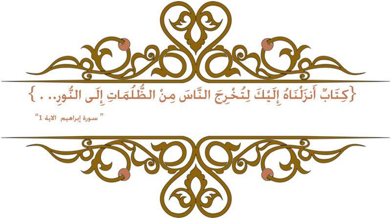 هدف القرآن الكريم