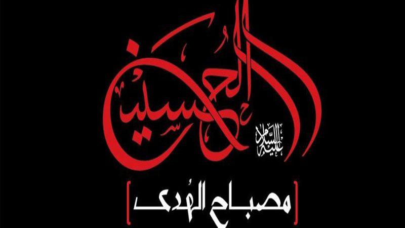 فضائل ومناقب سيد الشهداء عليه السلام