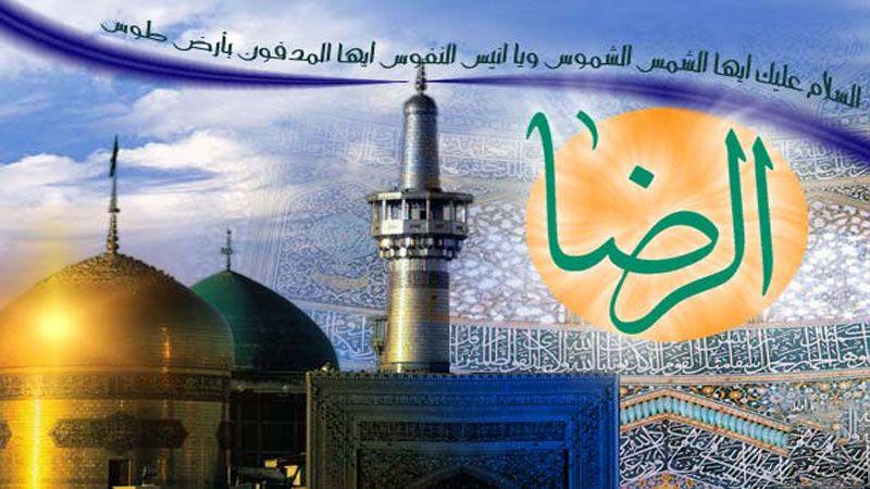الإمام الرضا (ع)