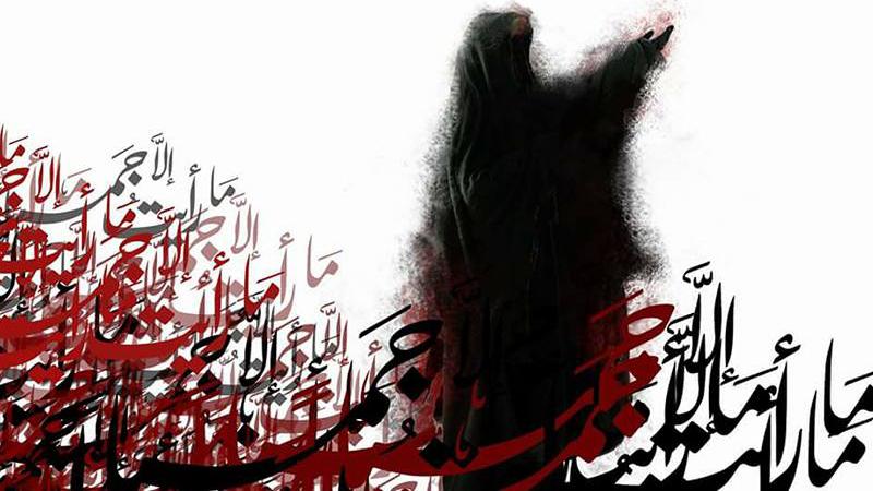 زينب الكبرى (ع).. نبراسُ الصبرِ والشجاعة