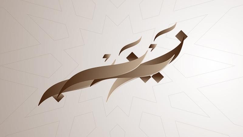 الأساليب التبليغيّة للسيّدة زينب عليها السلام