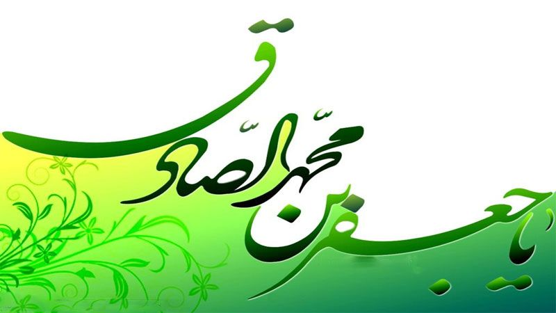الإمام الصادق (ع) والكيمياء وجابر بن حيّان