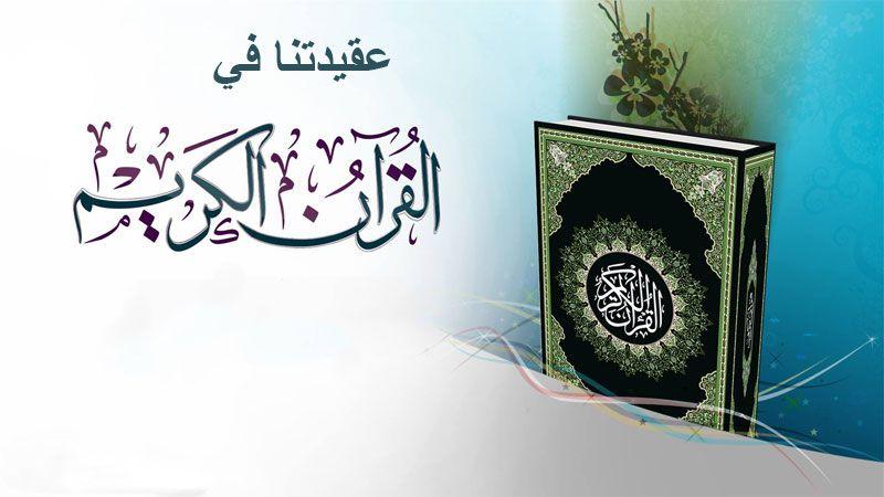 عقيدتنا في القرآن الكريم