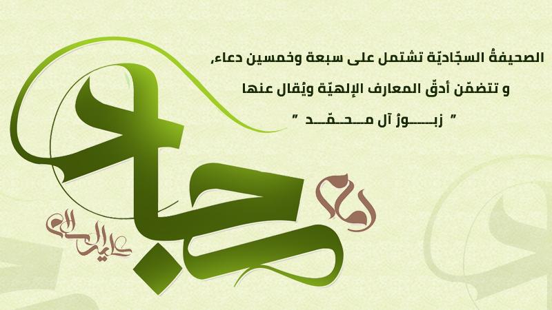 الإمام السجّاد عليّ بن الحسين، الملقّب بزين العابدين والسجّاد