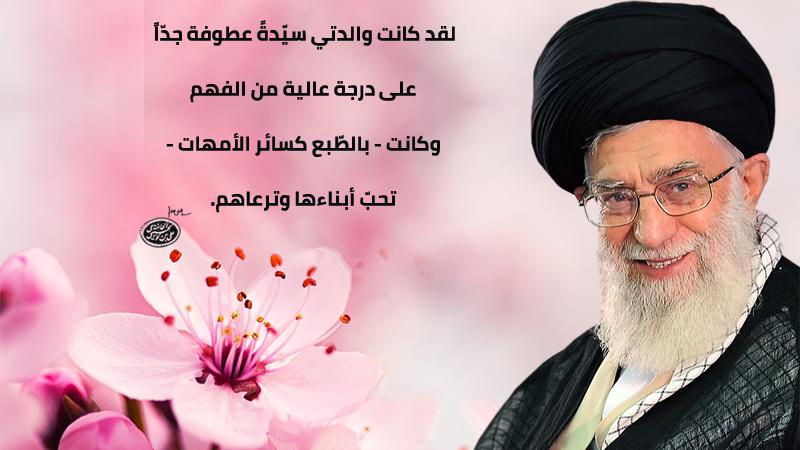 الإمام الخامنئي يصف والدته
