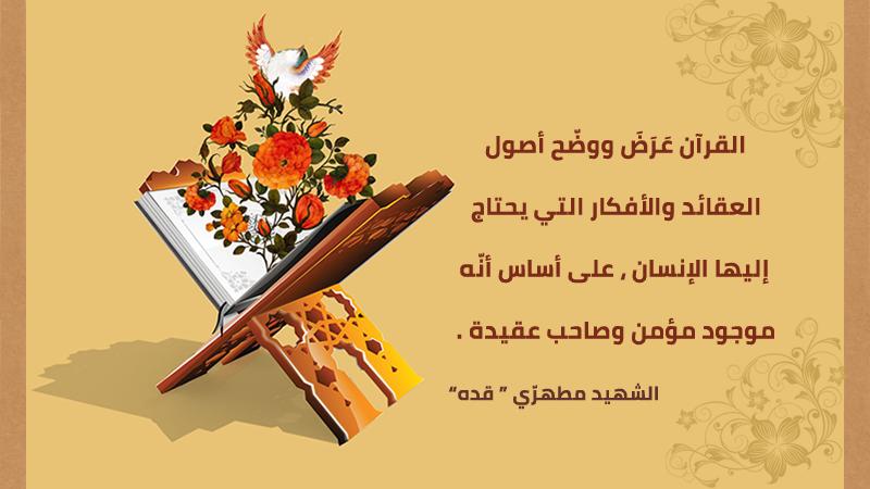 ضرورة معرفة القرآن
