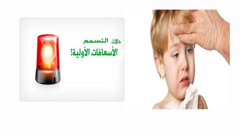 إسعافات التسمّم -2