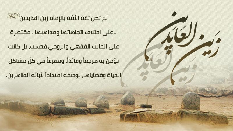 الإمام زين العابدين(ع) في سطور