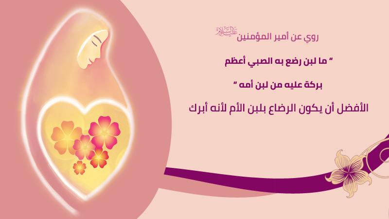 آداب الحمل و الإرضاع