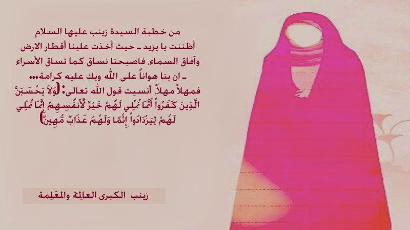 زينب (ع) قدوة المرأة الواعية