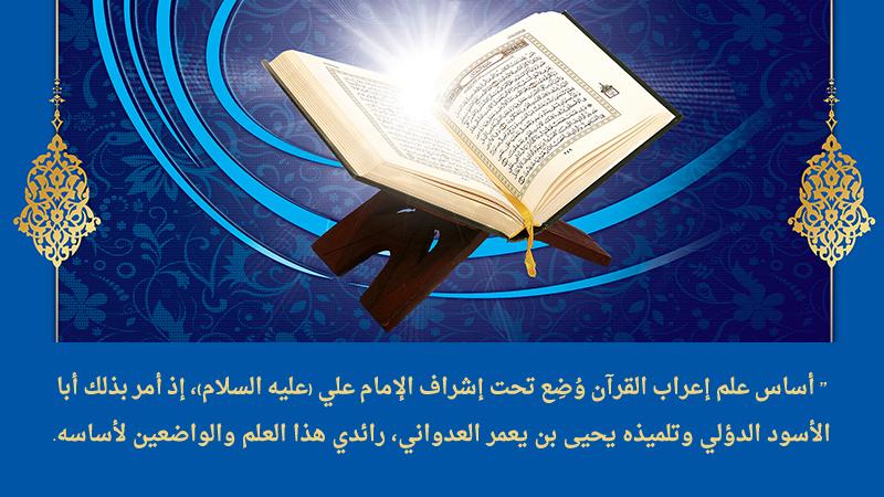 تأريخ علوم القرآن