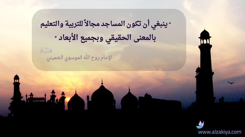 المسجد مربي الأجيال المؤمنة