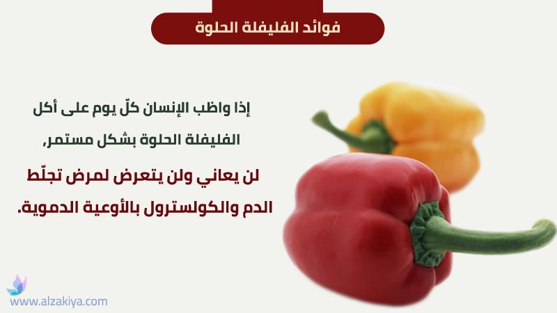 فوائد الفليفلة الحلوة الصحية