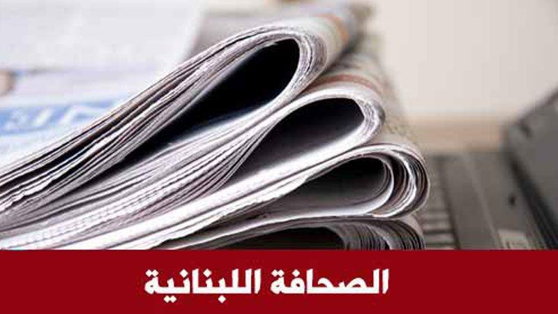 الصحف اليوم