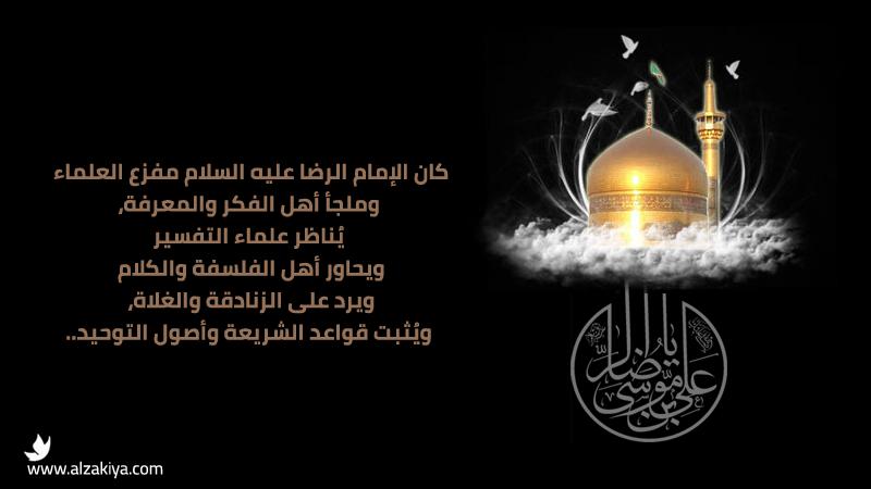 المرجعية الفكرية للإمام الرضا عليه السلام