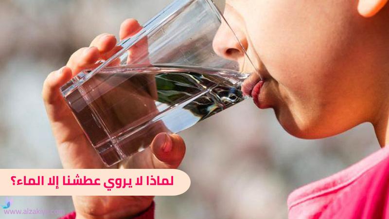 لماذا لا يروي عطشنا إلا الماء؟