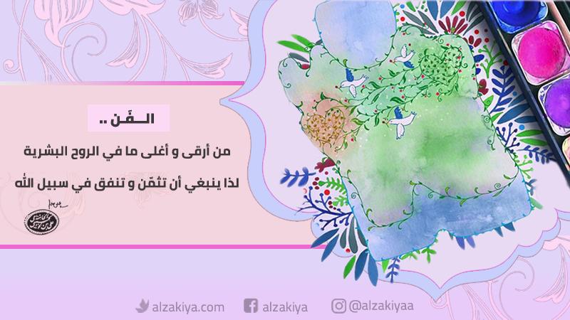 الفن في فكر الإمام الخامنئي