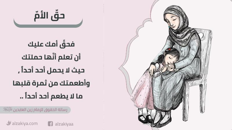 أجمل ما قيل في حق الأم