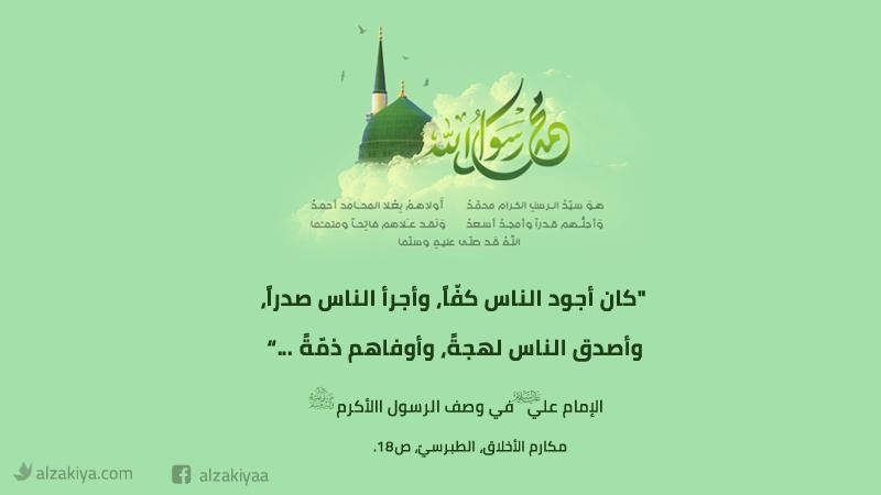 الخُلُق القرآني للرسول الأكرم (ص)