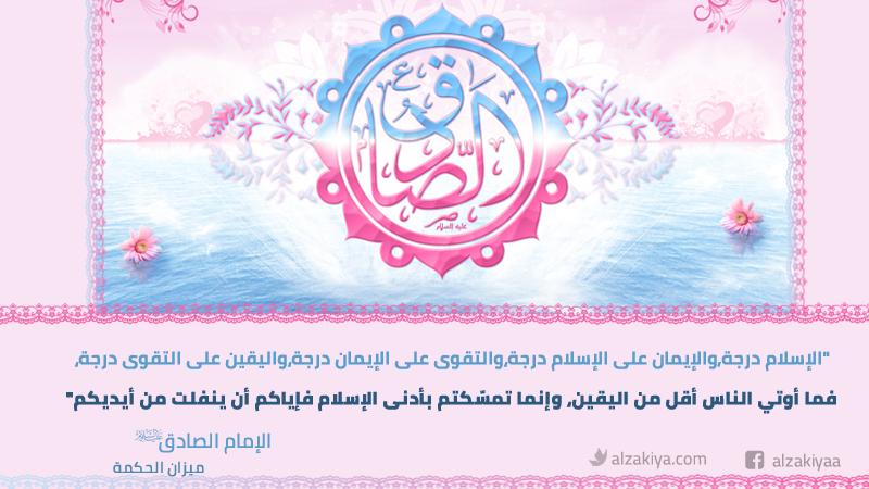 سيرة الإمام جعفر بن محمد الصادق عليه السلام