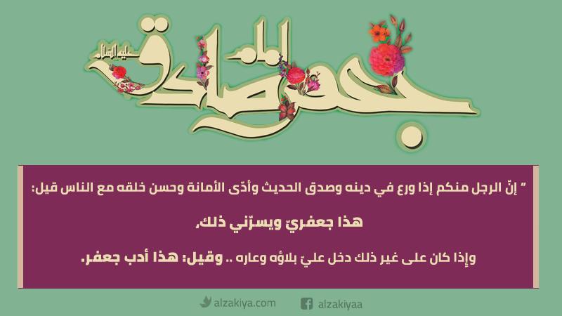كيف صار الإمام الصادق (ع) مذهباً ؟
