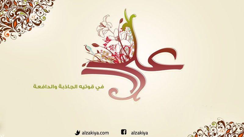 الإمام علي في قوتيه الجاذبة والدافعة