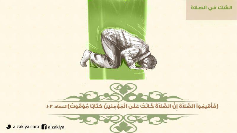 الشكّ في ركعات الصلاة