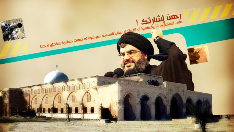 السيد نصر الله دعا للتظاهر الاثنين المقبل دفاعاً عن القدس: نحن أمام وعد بلفور ثانٍ