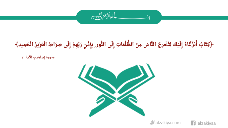 أوجه الإعجاز القرآني