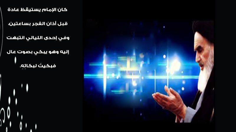 الإمام الخميني وصلاة الليل