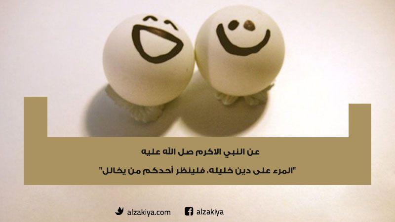 كيف تختار صديقك؟