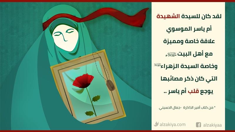 قبسات من سيرة حياة الشهيدة أم ياسر الموسوي