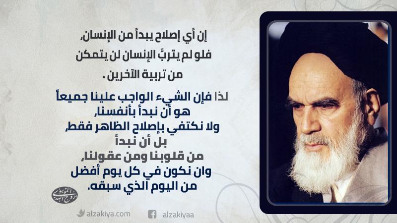 مبادئ تربية الإنسان وأساليبها
