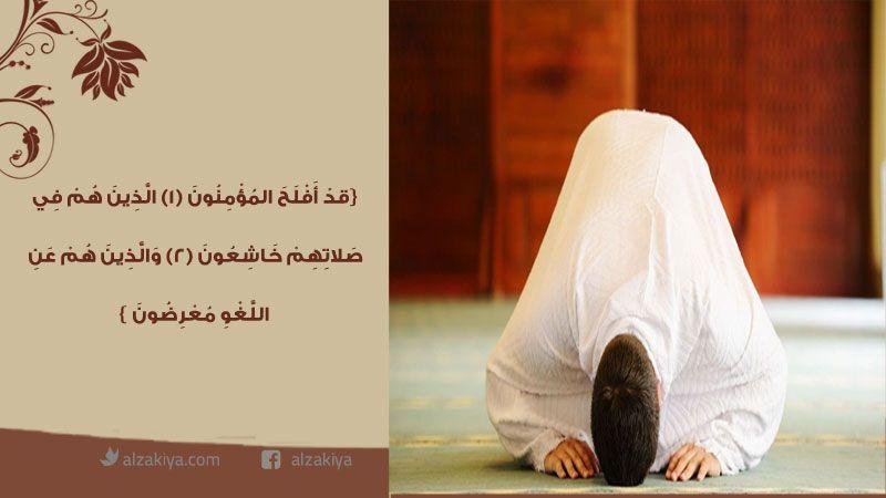 السّهو في الصلاة