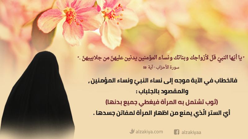 حدود ومواصفات الحجاب الإسلامي