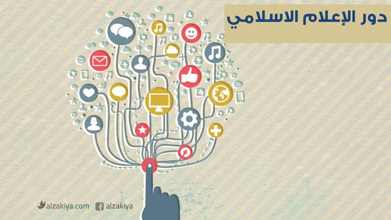 دور الإعلام الإسلامي