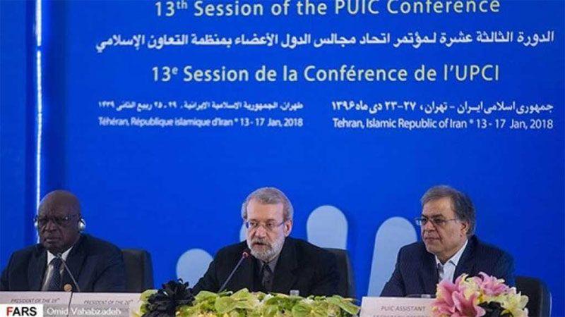 المؤتمر 13 للبرلمانات الإسلامية